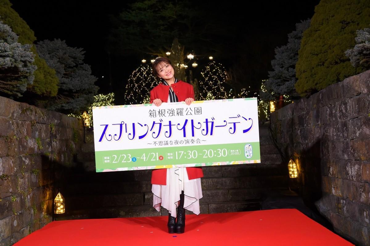 「スプリングナイトガーデン」をアピールする「夜箱根 YORUHAKONE」応援サポーターの鈴木奈々さん