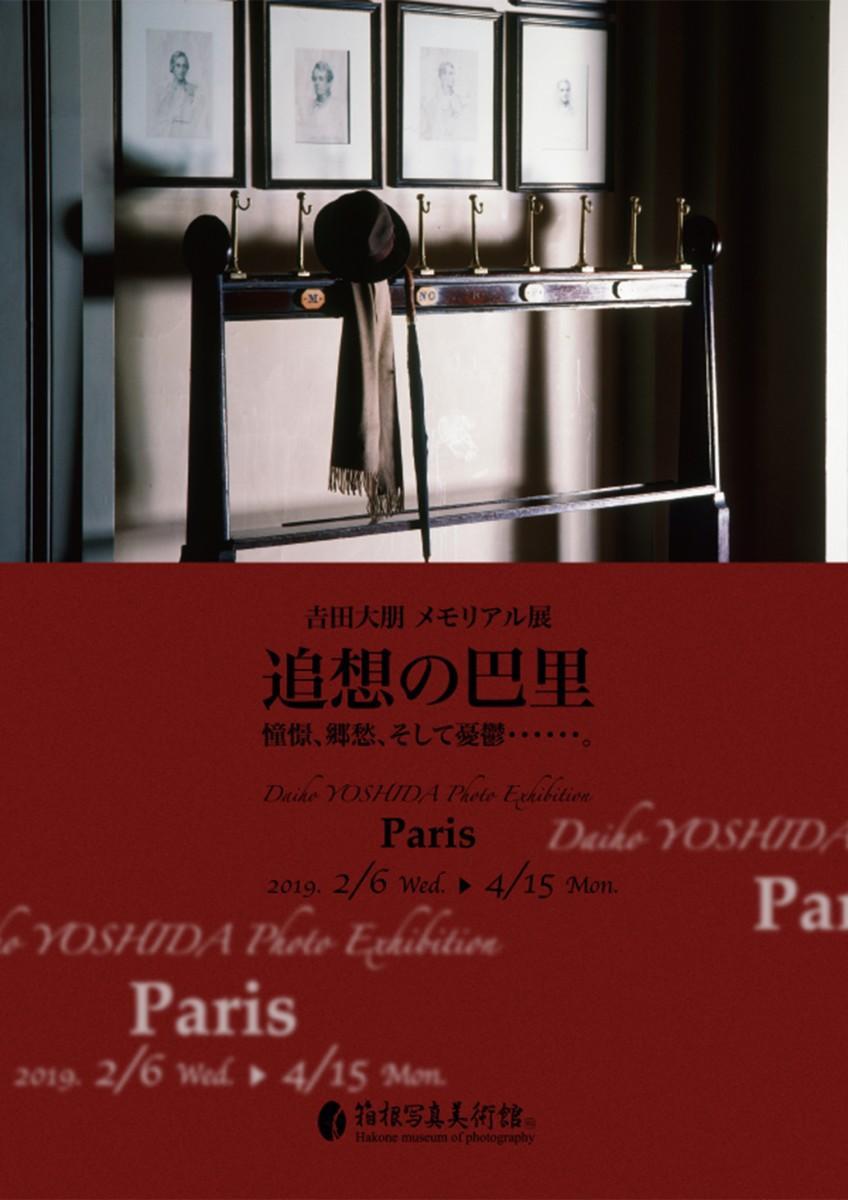 「吉田大朋メモリアル展~追想の巴里~(Yoshida Daiho Photo Exhibition)」のメインビジュアル