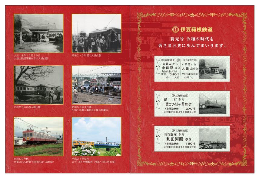 大雄山線の「改元記念乗車券セット」