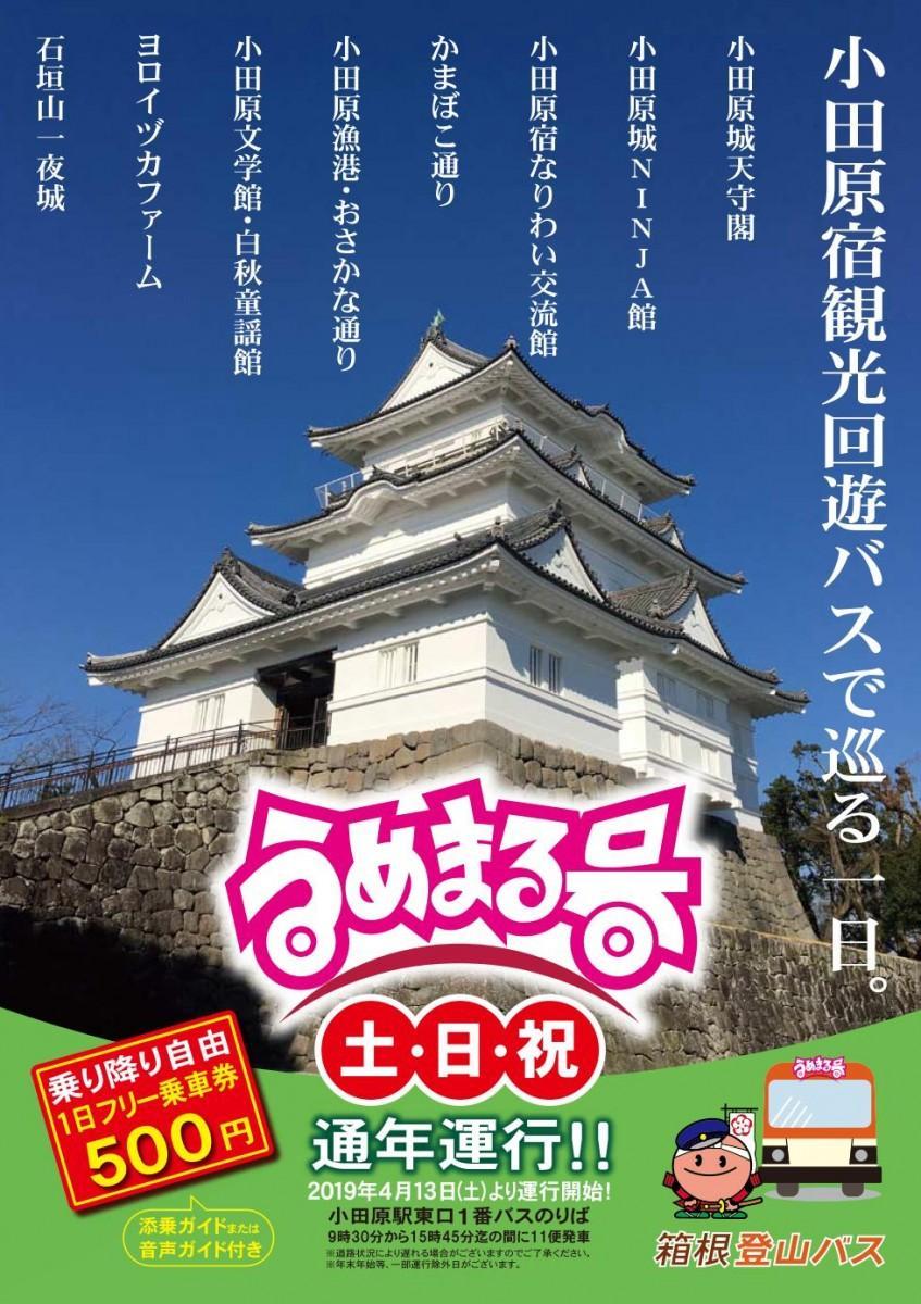 「小田原宿観光回遊バス(愛称=うめまる号)」の訴求ビジュアル