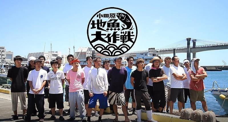「港の夜市」を主催する小田原地魚大作戦協議会のメンバー