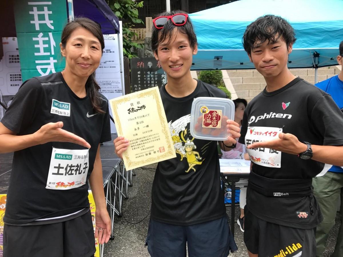 年代別4位に入賞した本多一輝さん(中央)、ゲストランナーの土佐礼子さん(左)と五郎谷俊さん(右)