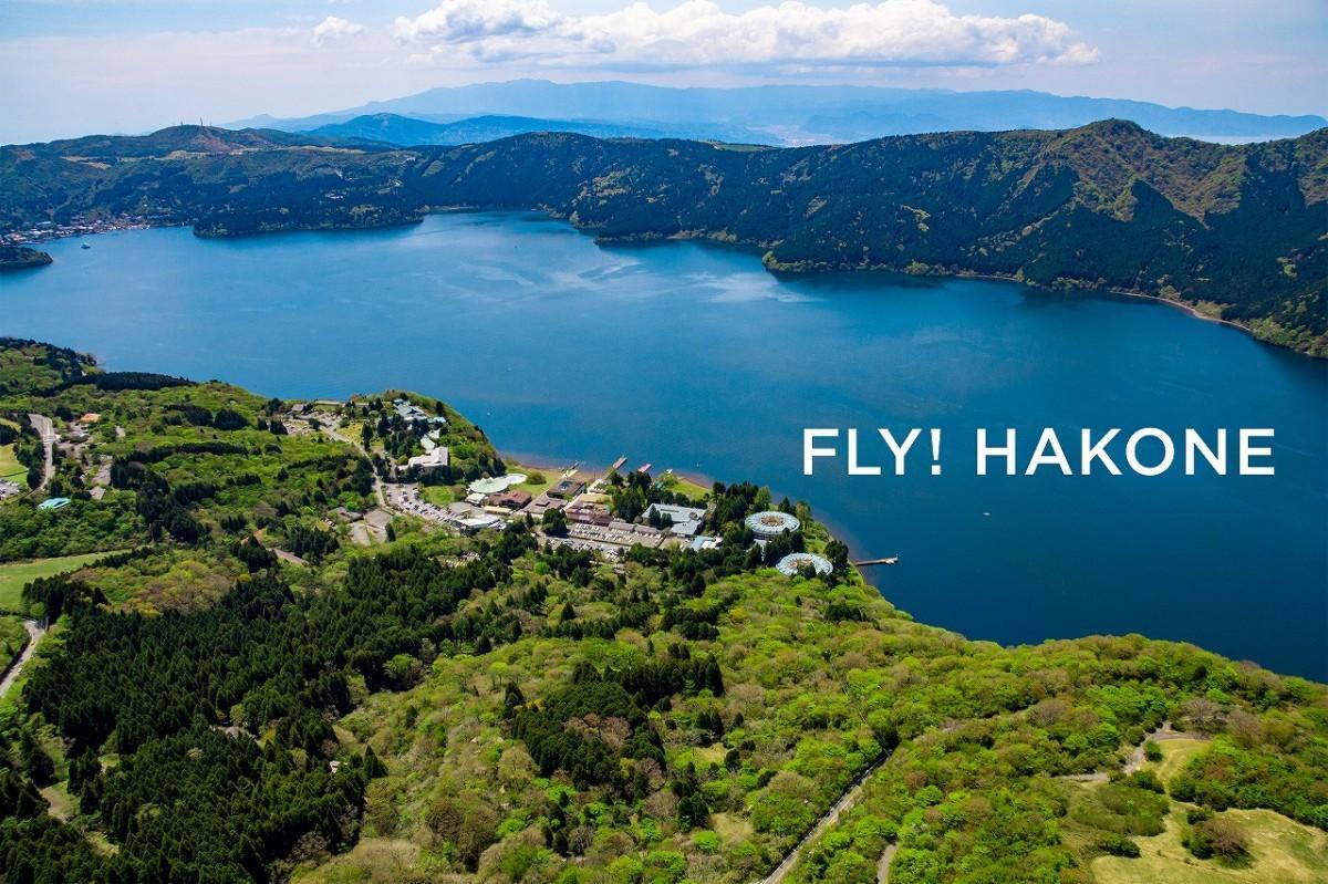 箱根までひとっ飛び。写真はザ・プリンスホテル箱根芦ノ湖の空撮