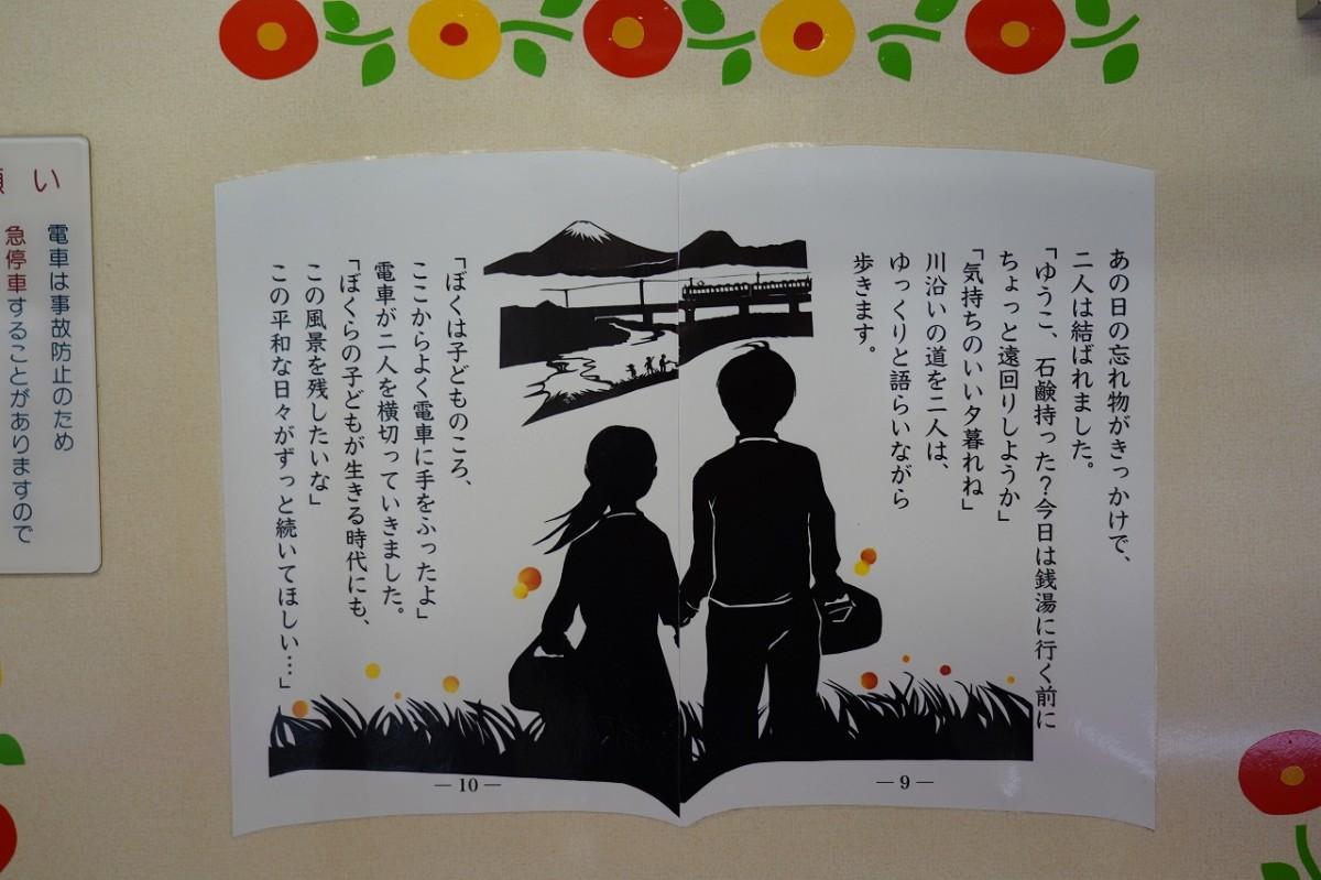 切り絵作家水口千令さんが手掛けた絵本電車「大雄山線ものがたり」の第2話「変化する時代と生きる二人」の中から「2人が結ばれるエピソード」