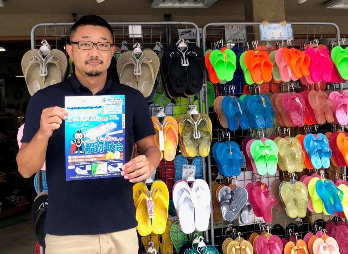 ギョサンが協力して冠イベントとして開催。写真はギョサンを販売するマツシタ靴店の松下善彦さん