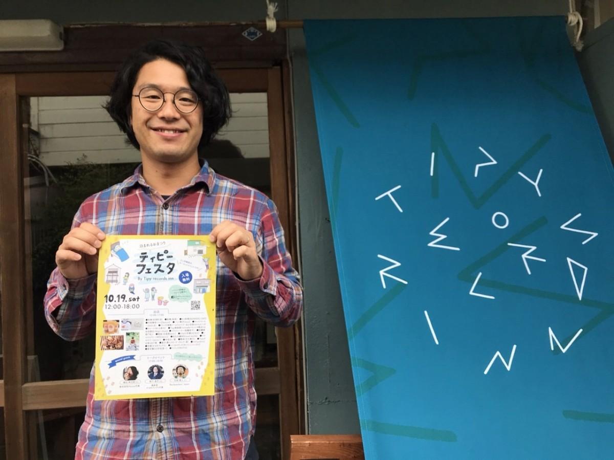 「泊まれるおまつりティピーフェスタ」を主催するTipy records inn代表の内田祐介さん