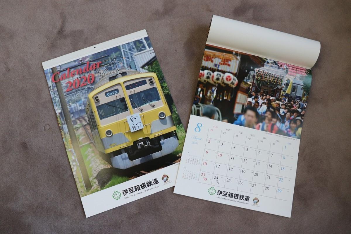 「沿線」をテーマにした伊豆箱根鉄道のカレンダー