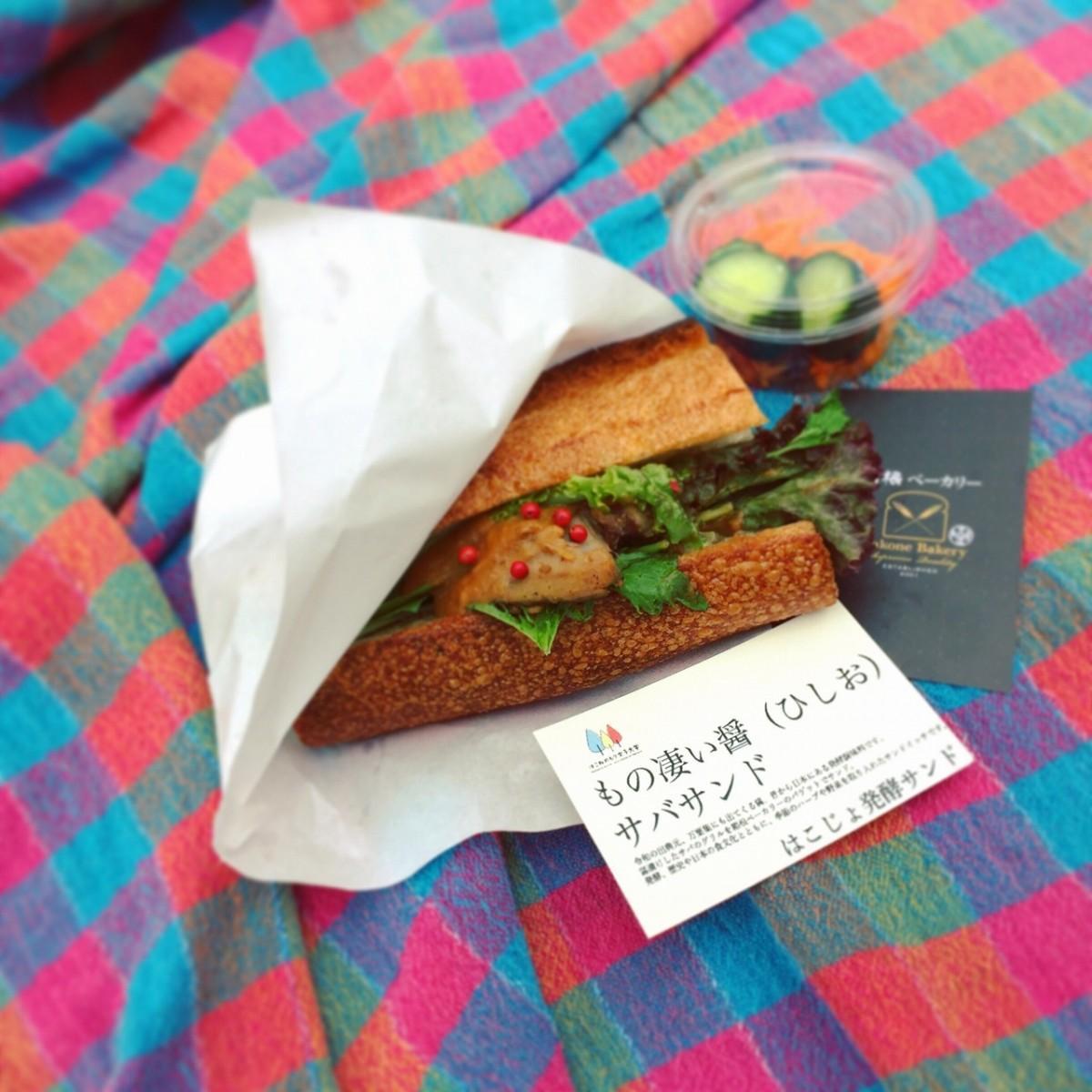 はこねのもり女子大学で提供される山田雅恵さんが作る「もの凄い醤(ひしお)サバサンド」