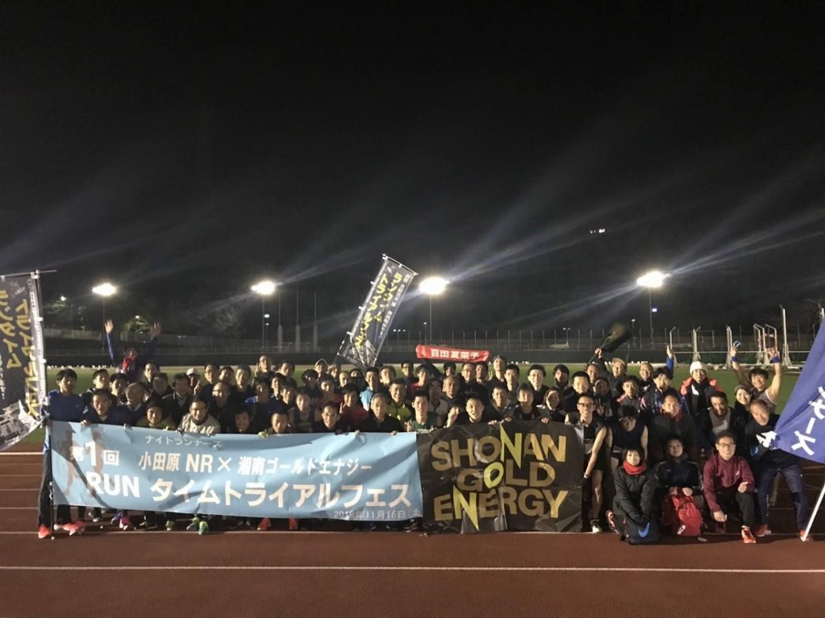 「第1回小田原ナイトランナーズ×湘南ゴールドエナジーランタイムトライアルフェス」参加ランナーでフォトコール