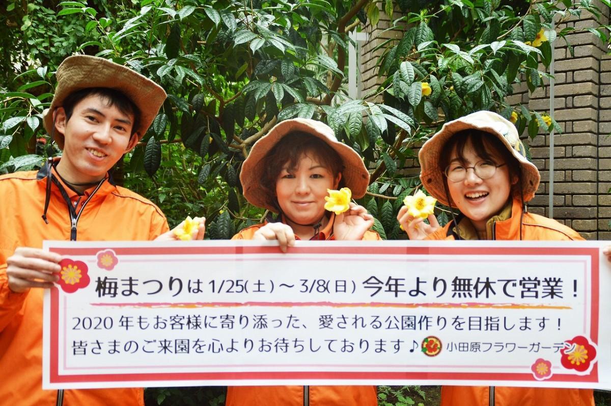 「愛される公園作り」目指す園長の田代博美さん(中央)、スタッフリーダーの嶋大樹さん(左)、中西七緒子さん(右)。