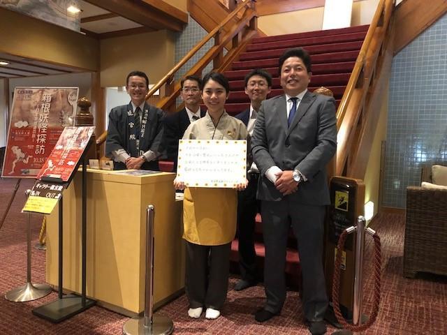 プリンスホテルが運営する「龍宮殿本館」のスタッフがメッセージ「箱根は元気」