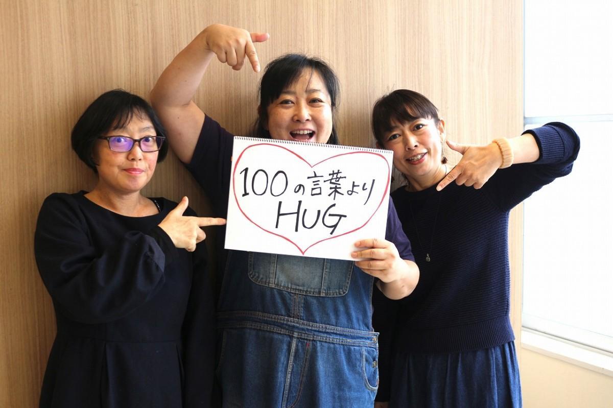 「NPO法人mama's hug(ママズハグ)」のメンバーが今年のメッセージ