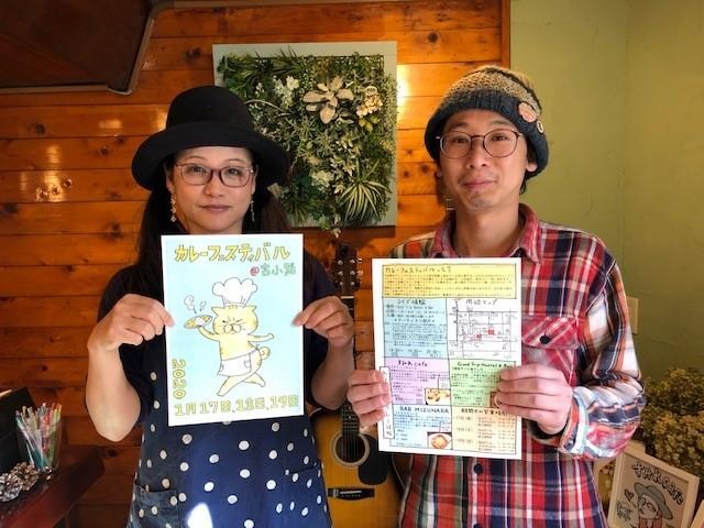 「カレーを味わいに宮小路へ」と呼び掛けるGood Trip Hostel & Barの中村力弥さん(右)と、すみれcafeの木村チエさん(左)