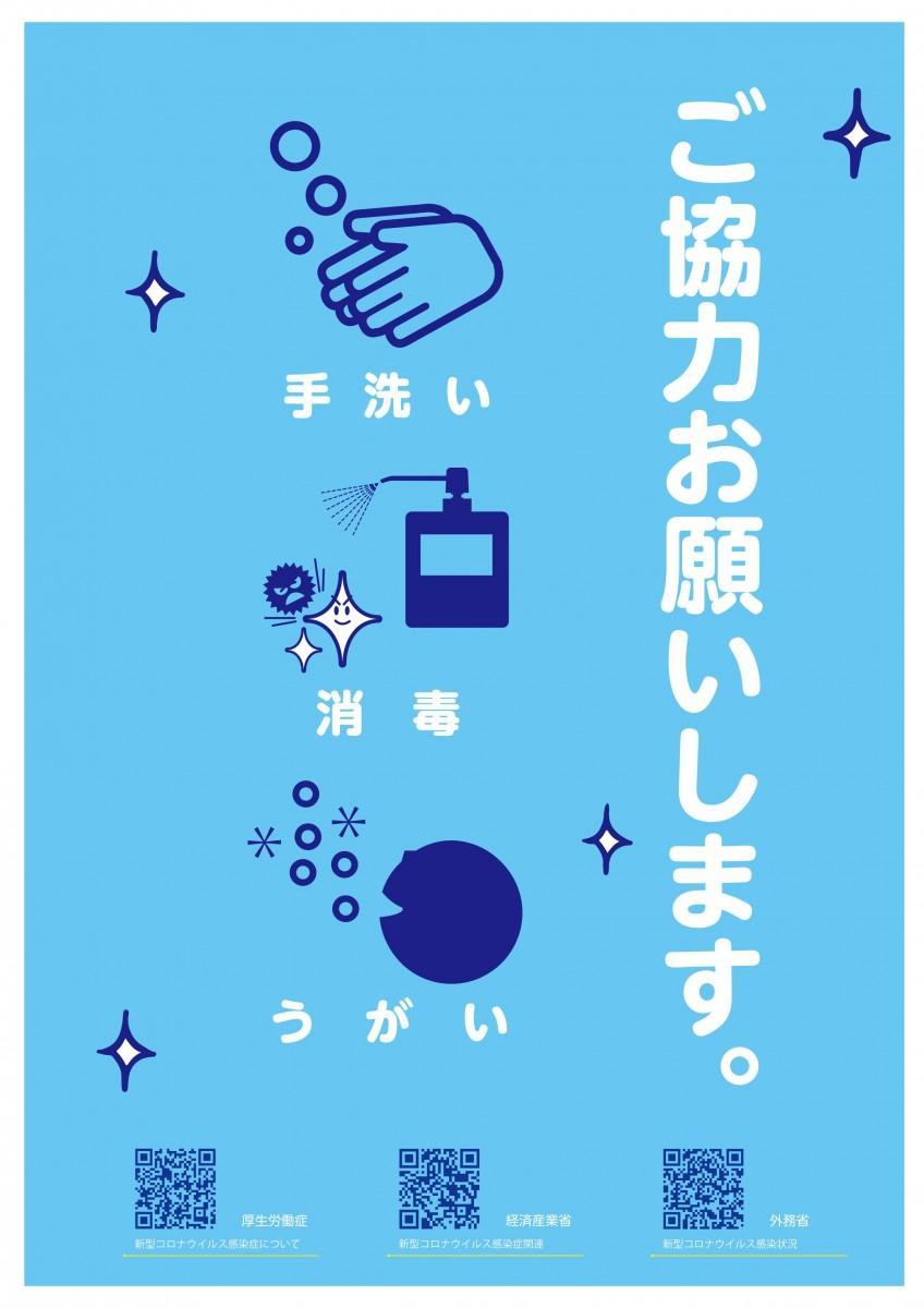 自由に使用でき著作権フリーの「新型コロナウイルス感染症対策のポスター」