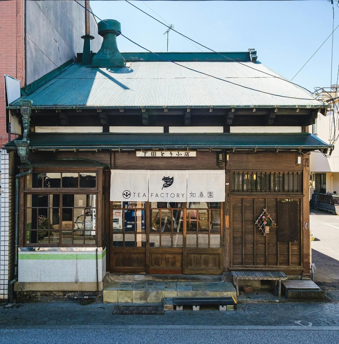 元豆腐店を再生してオープンした「TEA FACTORY如春園」
