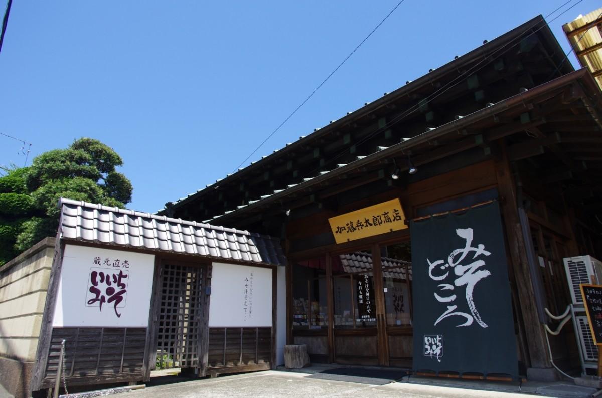 1850(嘉永3)年創業の加藤兵太郎商店