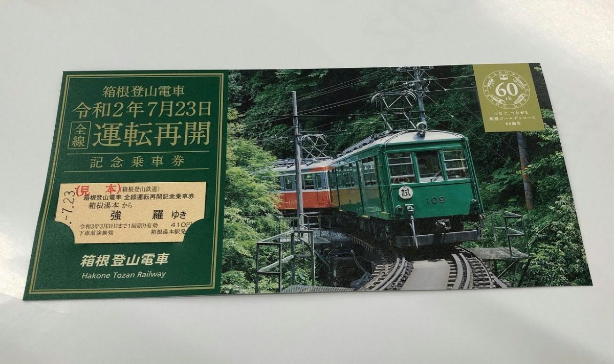 「電車全線 運転再開記念乗車券」(箱根湯本駅発用)