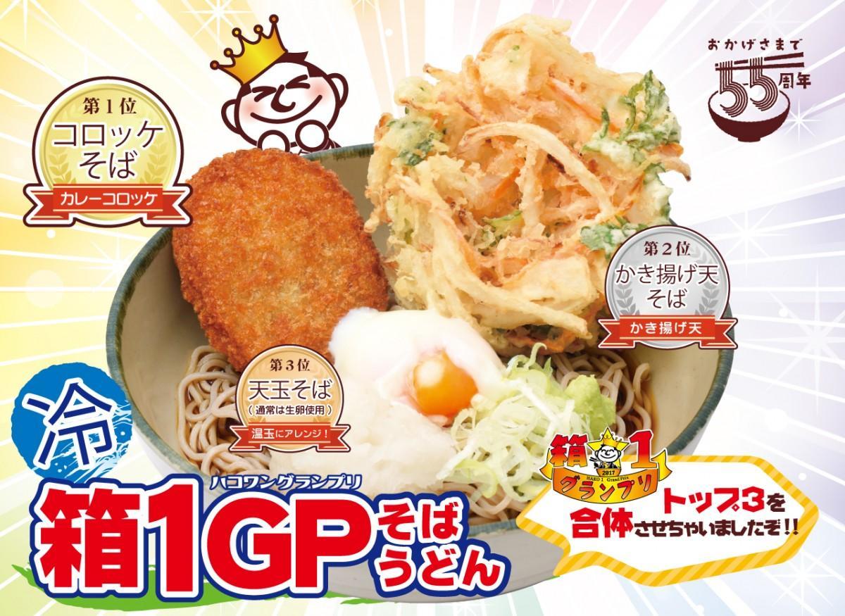 コロッケ、かき揚げ、温泉卵がそろってトッピングされた「箱1GPそば・うどん」。55周年にかけて550円で提供