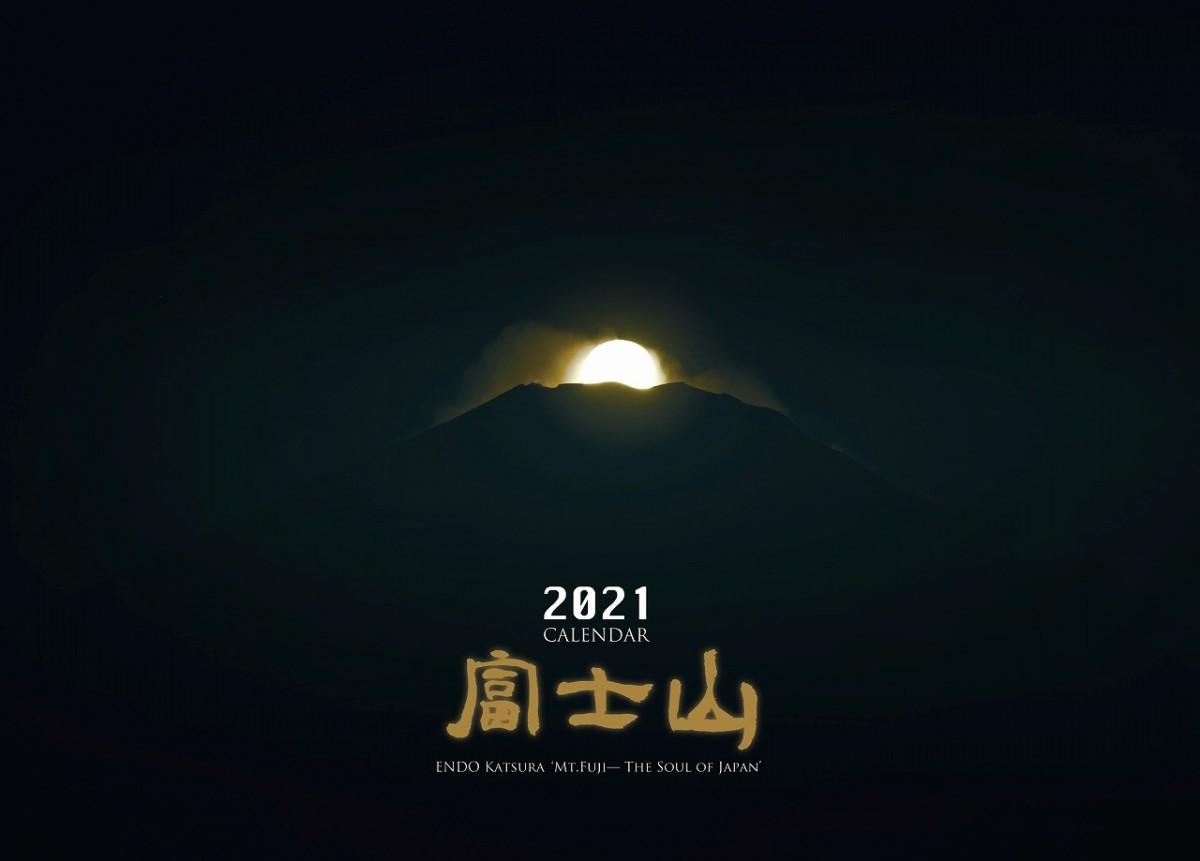 遠藤桂さんがライフワークとして撮り続ける富士山の作品を厳選した「富士山カレンダー」