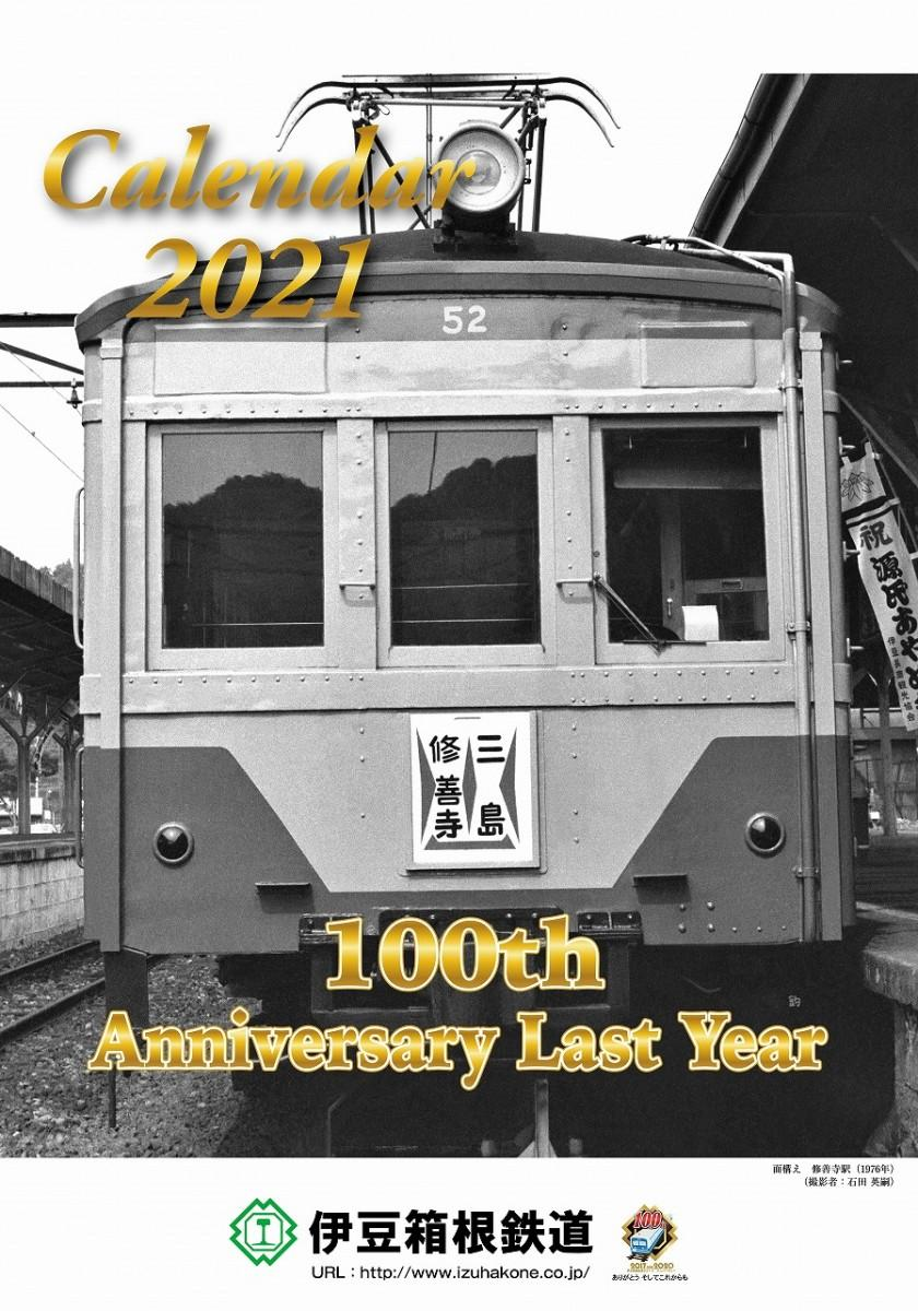 国鉄から譲渡されたモハ50形を修善寺駅で撮影した貴重な写真