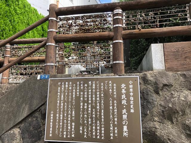 北条氏政・氏照の墓所。たくさんの鈴が見える(撮影=松下善彦)