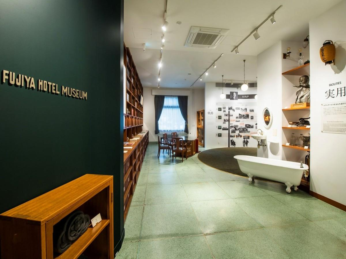クラシックホテル140年の歴史を展示する「ホテルミュージアム」