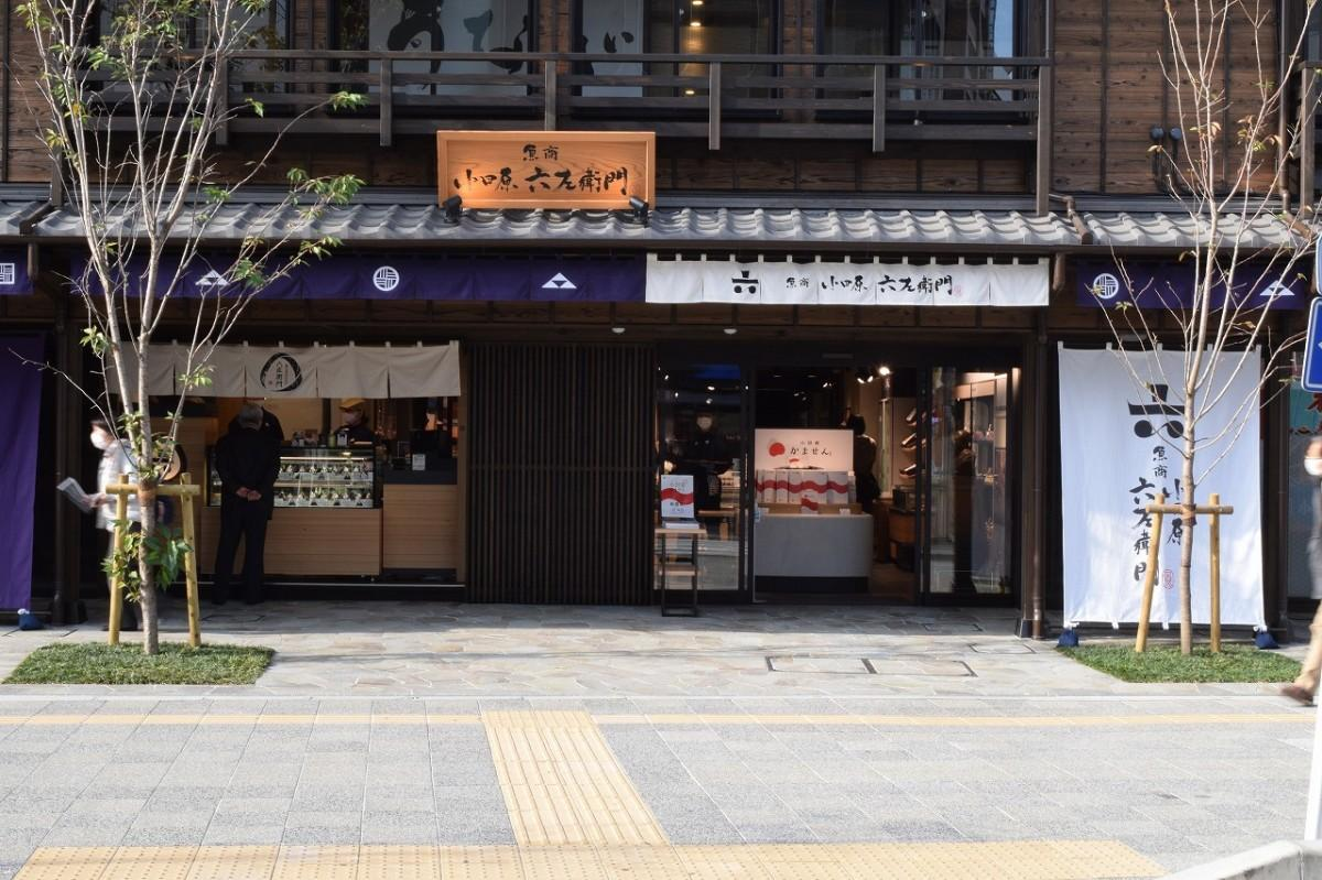 430余年の老舗「鮑屋」のグループ会社が運営する「魚商 小田原六左衛門」