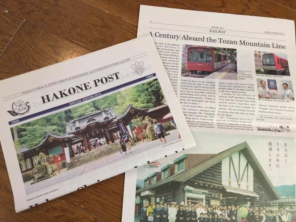 函嶺白百合学園の高校生が2019年に編集・制作した英字新聞