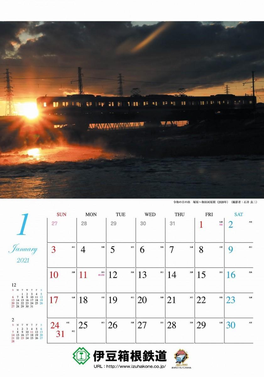 伊豆箱根鉄道の2021年カレンダー金賞作品(1月=塚原~和田河原間)