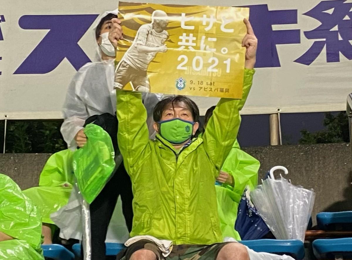 久光重貴選手追悼試合「ヒサと共に。2021」で湘南ベルマーレを応援する三浦昌弘さん