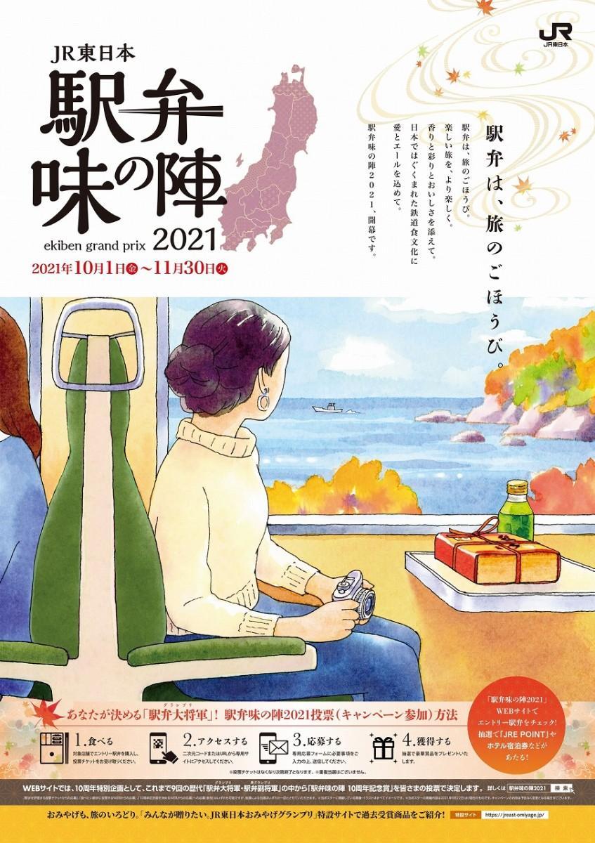 JR東日本主催の「駅弁 味の陣2021」