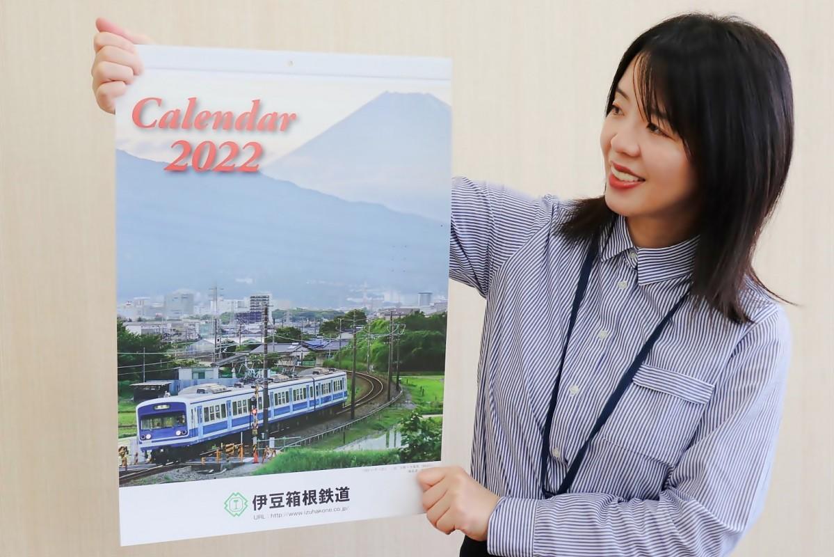 「伊豆箱根鉄道 2022 カレンダー」