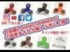 小田原まちなか軽トラ市に「ハンドスピナー」上陸 ベアリング機能の玩具