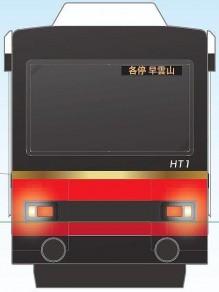 箱根登山ケーブルカーが3月20日、運行再開 新車両はリボンをモチーフに