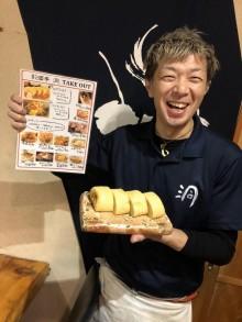 小田原の飲食店で一番人気の「だし巻き玉子」テークアウト開始