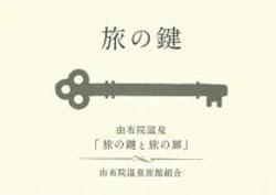 湯布院「旅の扉と旅の鍵」