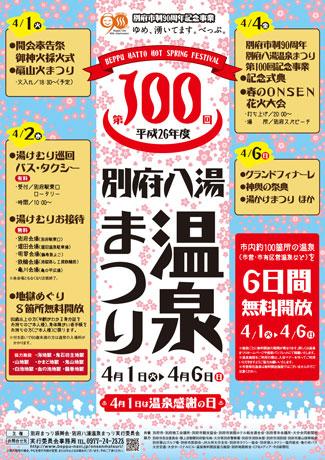 「第100回別府八湯温泉まつり」のチラシ