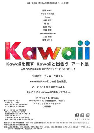 「Kawaii」をテーマにしたアーティスト展フライヤー