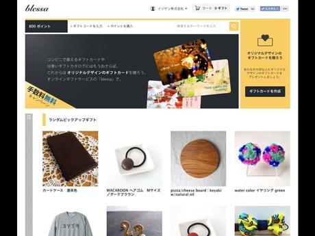 イジゲンが11月20日から始めた新サービス「blessa(ブレッサ)」トップページ