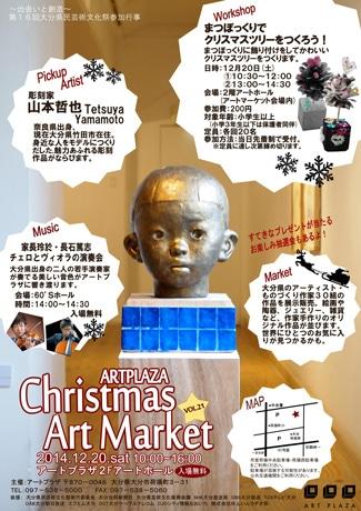 「クリスマスアートマーケット」フライヤー