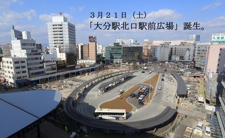 3月21日にオープンする大分駅北口駅前広場