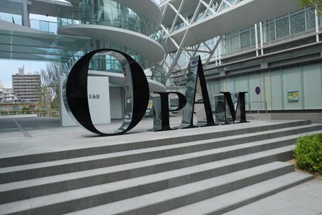 4月24日オープンの大分県立美術館OPMA(オーパム)
