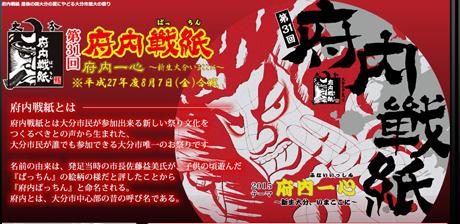 8月7日に開催される「第31回府内戦紙(ふないぱっちん)」