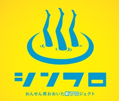 風呂(温泉)とシンクロナイズドスイミングを掛け合わせた「シンフロ」のロゴマーク