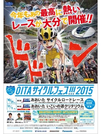 「OITAサイクルフェス!!!2015」チラシ