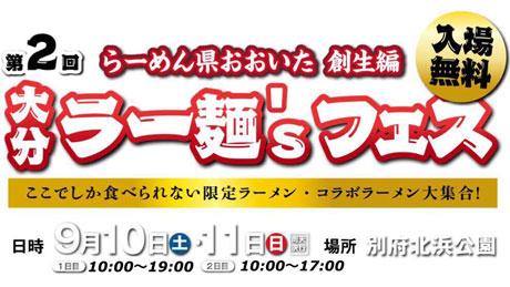 台風により日程・会場を変更して開催する「大分ラー麺'Sフェス」
