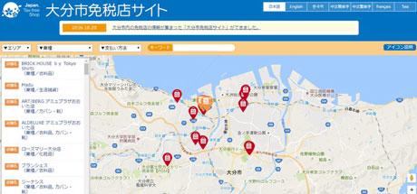 10月20日に開設した「大分市免税店サイト」