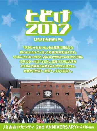 JR大分駅ビルオープン2周年イベント「すまいる★おおいた~とどけ大分の元気~」