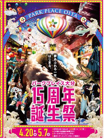 4月20日から始まるパークプレイス大分「15周年誕生祭」
