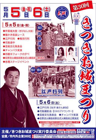 松平健さんをゲストに迎え開催する「第30回きつきお城まつり」
